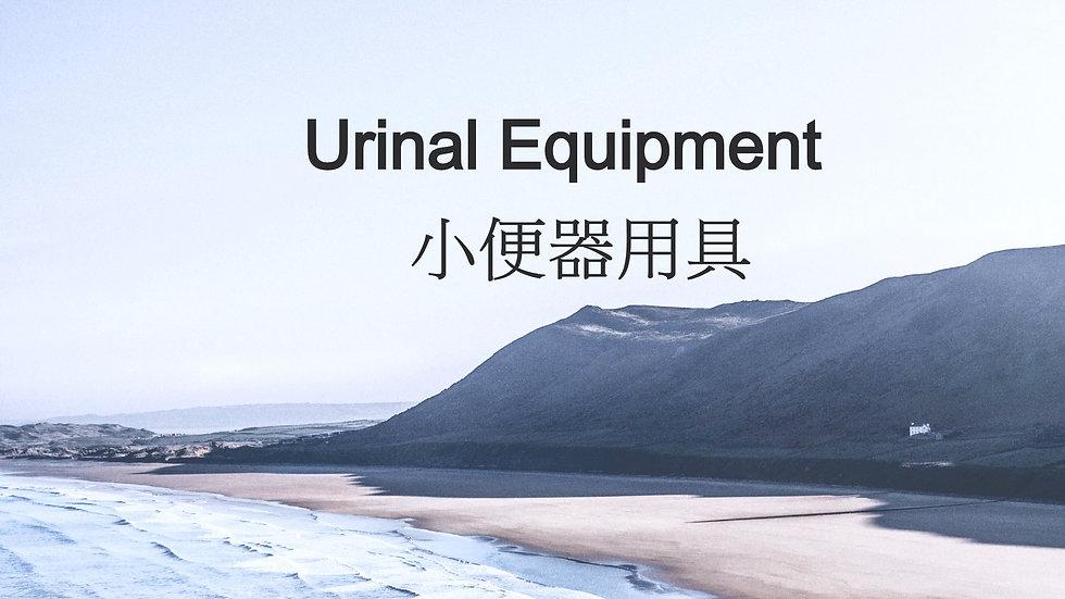 Urinal Equipment  小便器用具