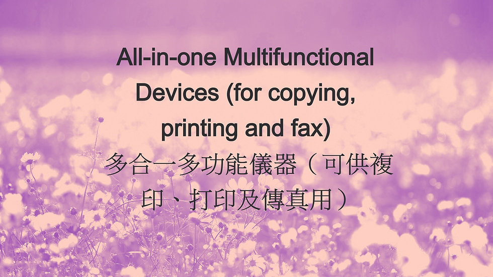 All-in-one Multifunctional Devices (for copying, printing and fax) 多合一多功能儀器(可供複印