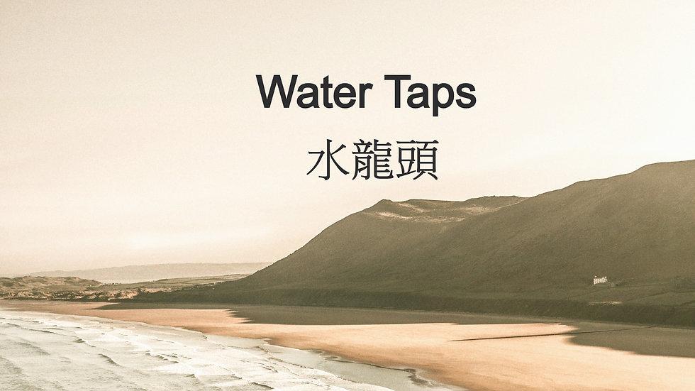 Water Taps 水龍頭