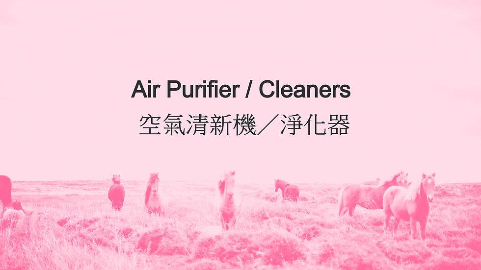 Air Purifier / Cleaners 空氣清新機/淨化器