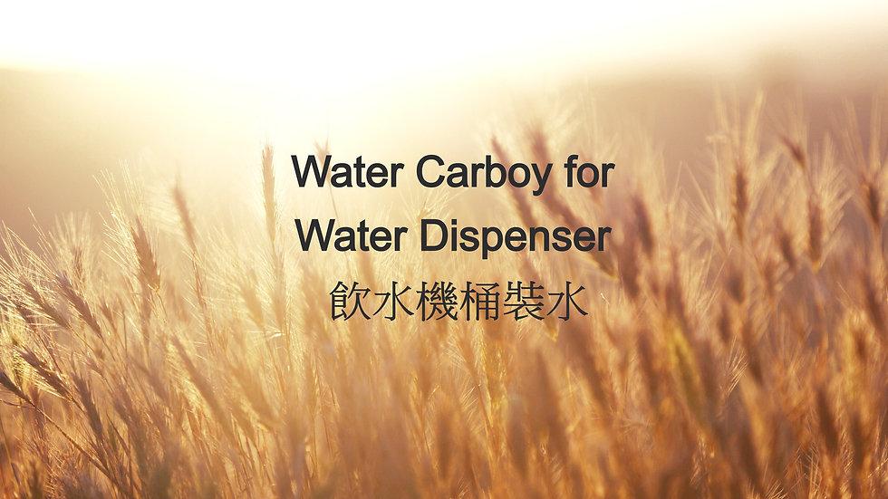 清涼桶裝蒸餾水18.9L COOL Company Distilled Carboy 18.9L