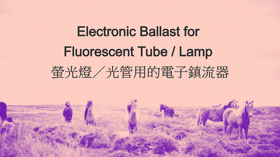 Electronic Ballast for Fluorescent Tube / Lamp 螢光燈/光管用的電子鎮流器