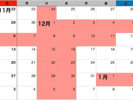 12月・年末年始の営業時間