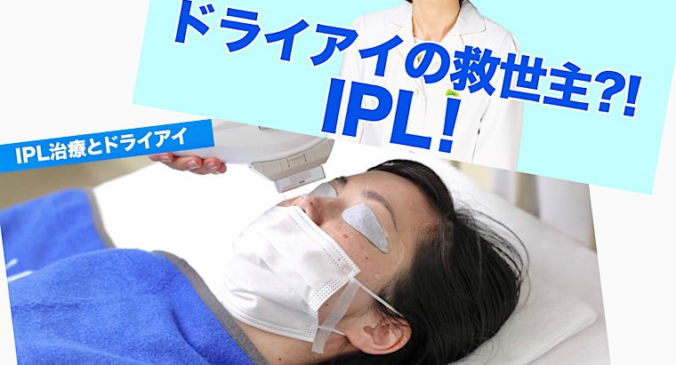 ドライアイ、マイボーム腺機能不全の治療 IPL〜YouTubeご覧ください!