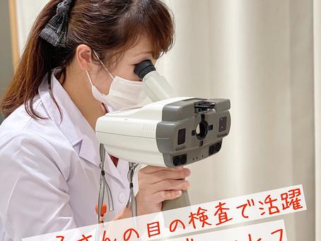 お子さんの視力検査で活躍中の機械〜ハンディーレフ