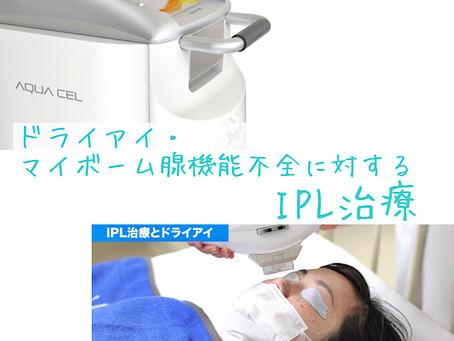 Intense Pulsed Light (IPL)を用いたドライアイ・マイボーム腺機能不全の治療