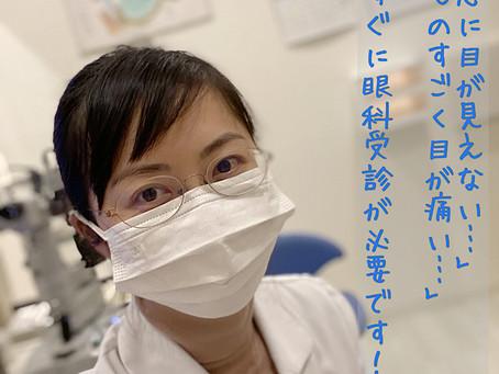 新型コロナウイルス感染が心配でも、眼科受診が必要な場合