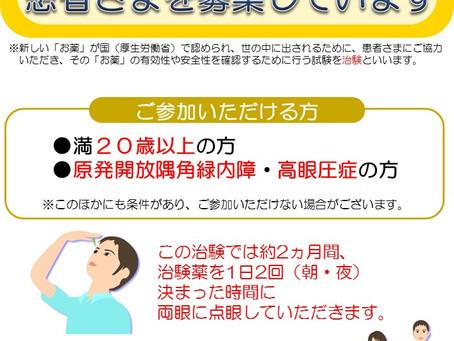 緑内障・高眼圧の治験ご協力のお願い