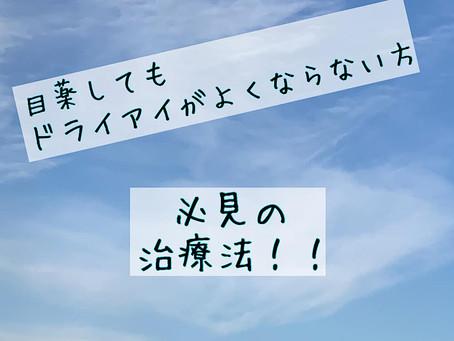 ドライアイ・マイボーム腺機能不全の方におすすめのYouTube〜治療編