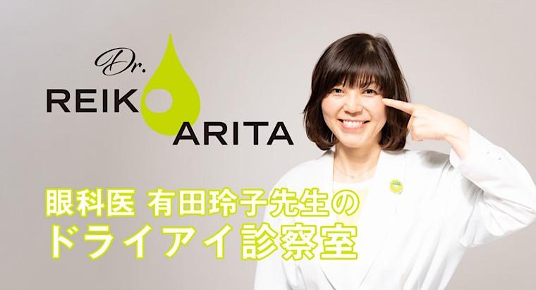 YouTube「眼科医 有田玲子先生のドライアイ診察室」はじまります!