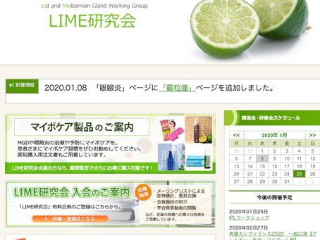 切らないで治す霰粒腫の保存療法 LIME研究会ホームページ