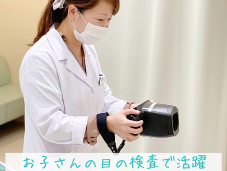 お子さんの視力検査で活躍中の機械〜スポットビジョンスクリーナー