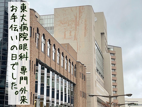 東大病院眼科 専門外来 お手伝いの日でした。