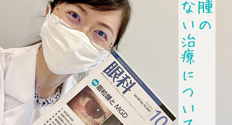 """『眼科』""""霰粒腫に対するマイボーム腺温存療法""""について執筆させていただきました"""