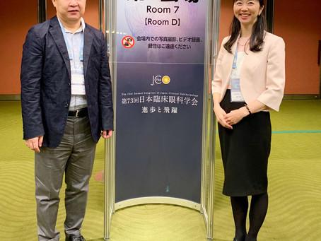 日本臨床眼科学会 発表