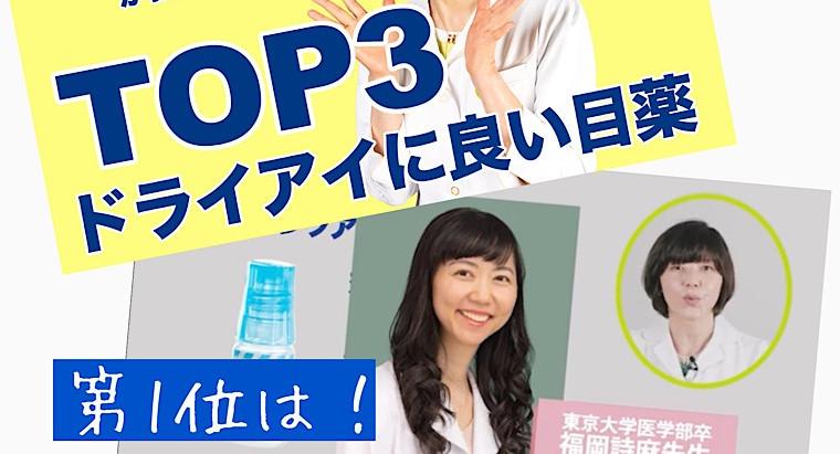 ドライアイの目薬トップ3!〜YouTubeご覧ください!