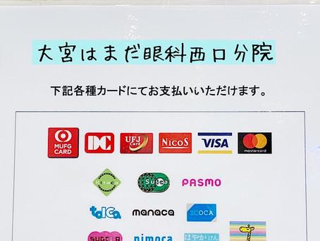 クレジットカード、Suicaなどの交通系電子マネーご使用いただけます