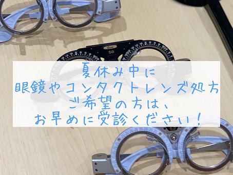 夏休み中に眼鏡やソフトコンタクトレンズ処方ご希望の方は、お早めに受診ください!