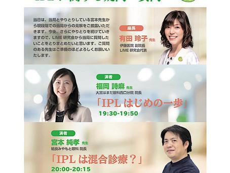IPL治療について〜LIME研究会オンラインセミナー
