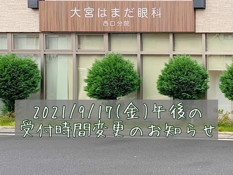 2021/9/17(金)受付時間変更のお知らせ