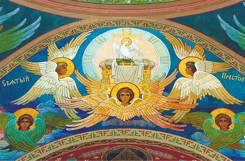 """Икона """"Святой престол"""""""