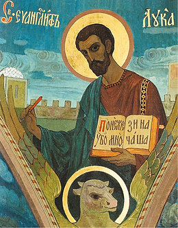 Икона апостола Луки