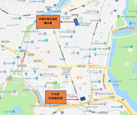四番町複合住居施設と平河町にある麹町保健所跡地の地図