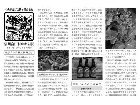 奇祭津島神社祇園祭