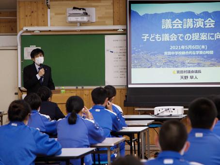 宮田中学校「総合的な学習の時間」議会講演会