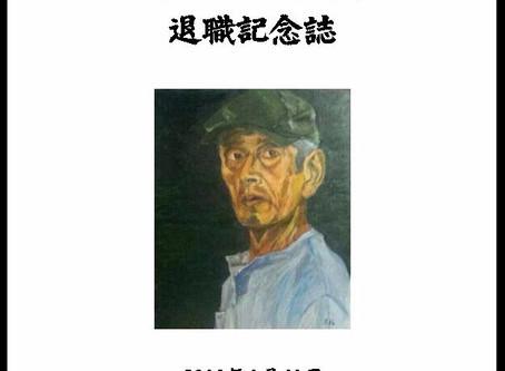 片方信也日本福祉大学教授の退職を祝して