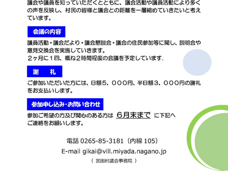 宮田村むらびと会議委員への応募のお願い