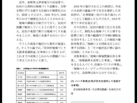 宮田村地域づくり支援事業補助金のこれまでとこれから