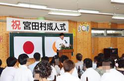 2019年8月15日宮田村成人式