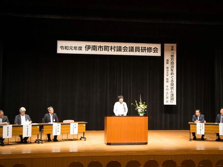 地方自治に関する講演会とフィールドワーク