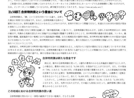 自律新聞第8号