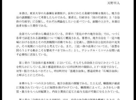 大森彌『変化に挑戦する自治体 希望の自治体行政学』(2008年 第一法規)を読む