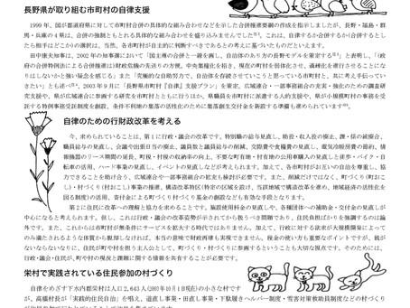 自律新聞第3号