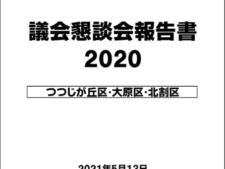 宮田村議会「議会懇談会報告書2020」を発行
