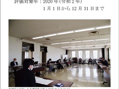 宮田村議会議会評価2020を公開