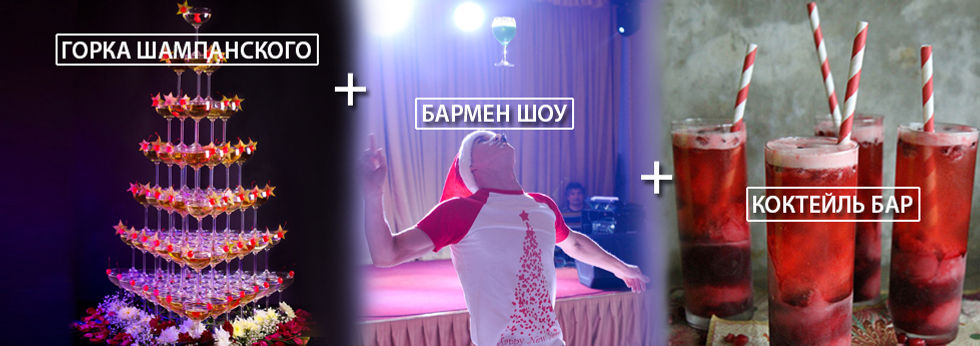 Бармен шоу на Новый год