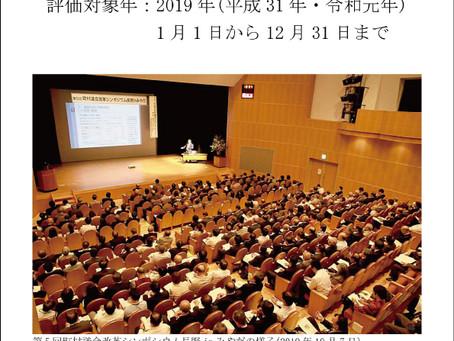 宮田村議会議会評価2019を公開