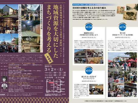 2019年3月2日(土)「地域資源を大切にしたまちづくりを考えるイベントin宮田宿」開催