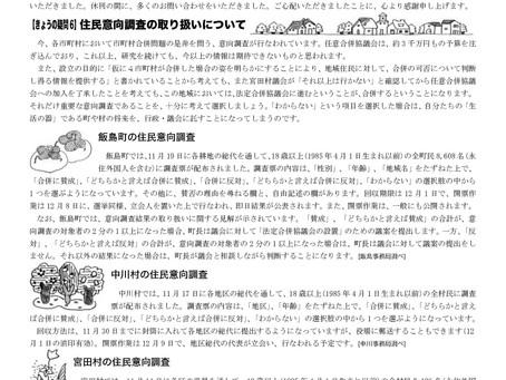 自律新聞第7号