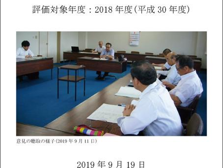 2018年度対象「宮田村議会議会評価」公開