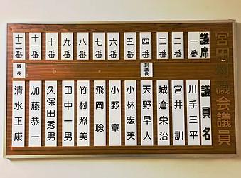 宮田村議会の構成替えが行われました