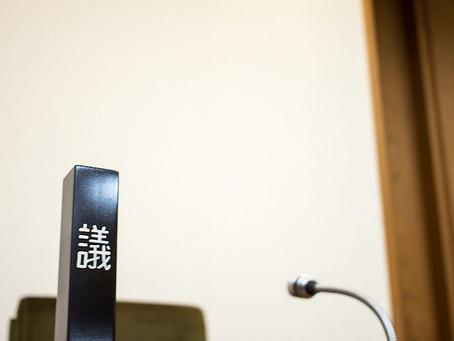 宮田村議会臨時会で民事調停の申し立てを議決