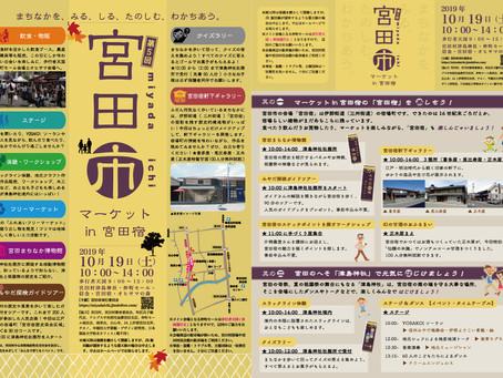 2019年10月19日(土)「第5回宮田市マーケットin宮田宿」のお知らせ