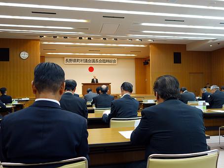 長野県町村議会議長会臨時総会