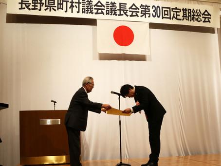 宮田村議会が「令和元年度町村議会表彰」を受賞