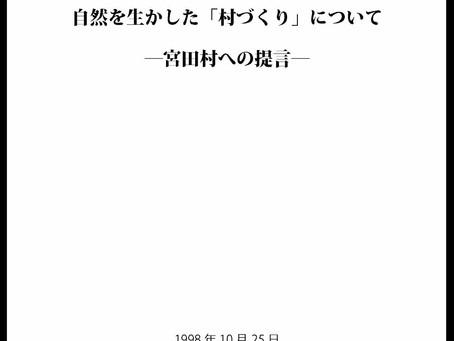 著作集自然を生かした村づくりについて宮田村への提言